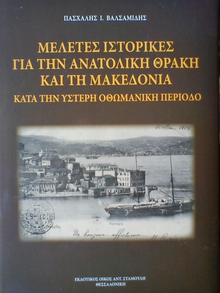 Ανατολ. Θράκη - Μακεδονία