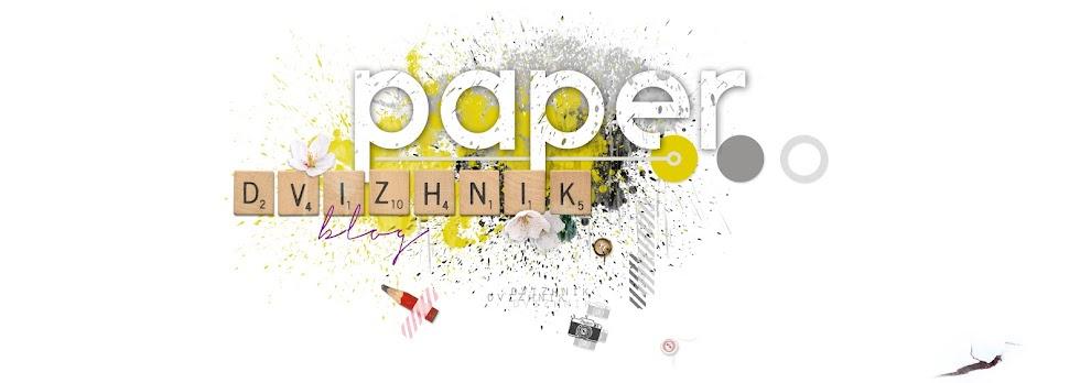 Paperдвижник