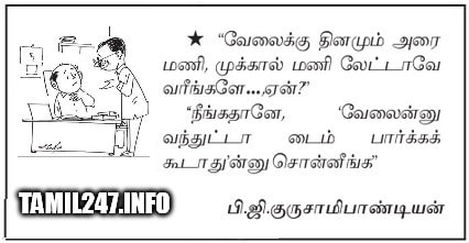office late coming joke in tamil to share in whatsapp, tamil comedy