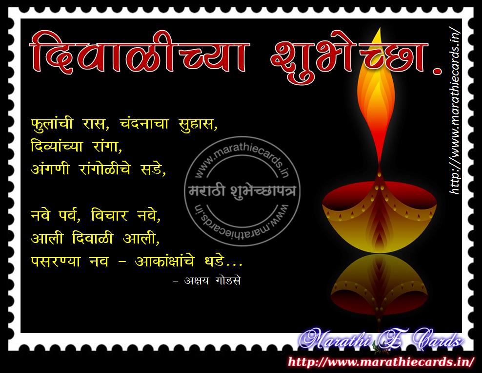 Pictures of diwali greeting card in marathi kidskunstfo diwali shubhechha greetings images m4hsunfo