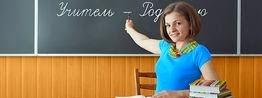 Учитель - родителю!