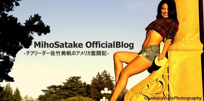 Miho Satake Official Blog / 佐竹美帆 オフィシャル ブログ