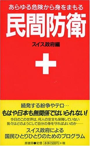 http://www.amazon.co.jp/民間防衛―あらゆる危険から身をまもる-原書房編集部/dp/4562036672