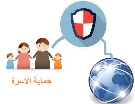 صورة عن حماية الأسرة لدى الإتصال بالإنترنت