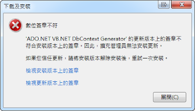 更新VB.NET DbContext Generator 錯誤訊息