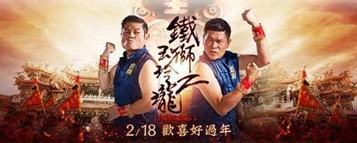 電影白話文: 影評【鐵獅玉玲瓏2 LION DANCING2】- 說好的光碟哽咧?