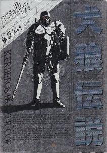 Kerberos Panzer Cop Manga