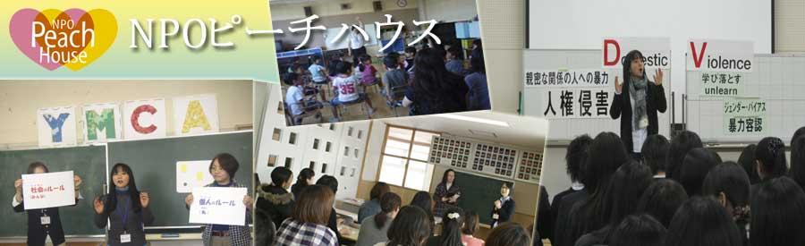 ブログ☆NPOピーチハウス