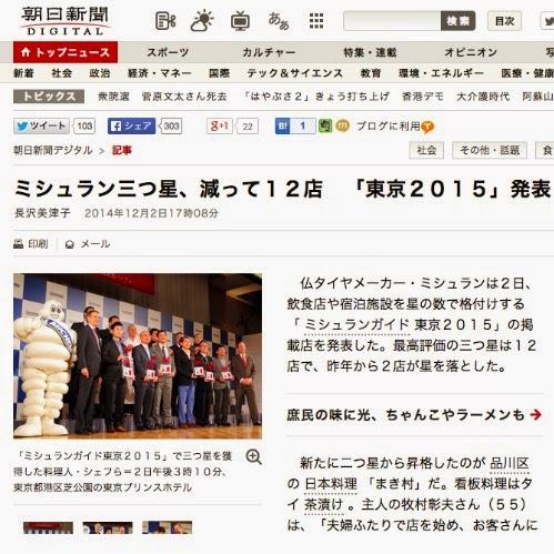 ミシュラン三つ星、減って12店 「東京2015」発表