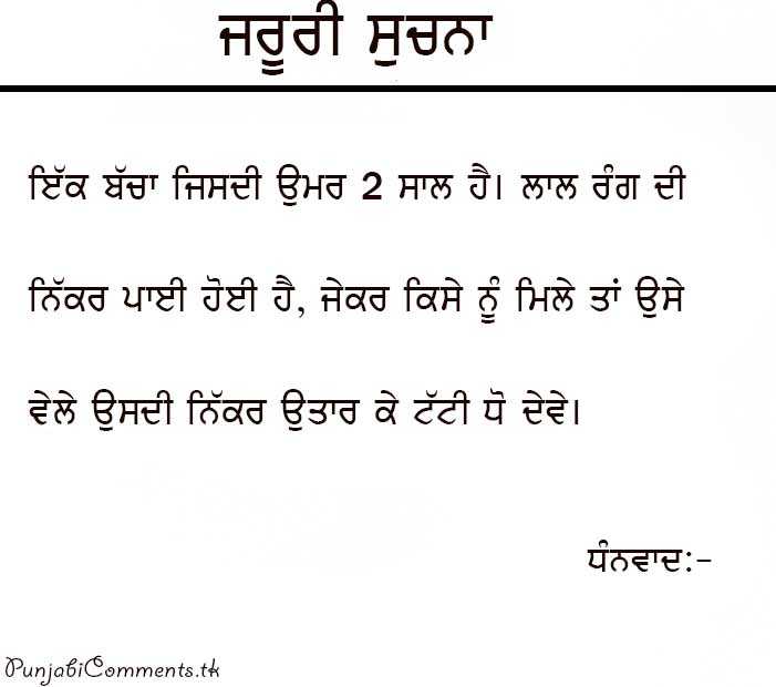 Punjabi Graphics and Punjabi Photos : FUNNY PUNJABI COMMENTS WALLPAPER ...