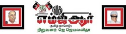 Dr Namathu MGR News Paper