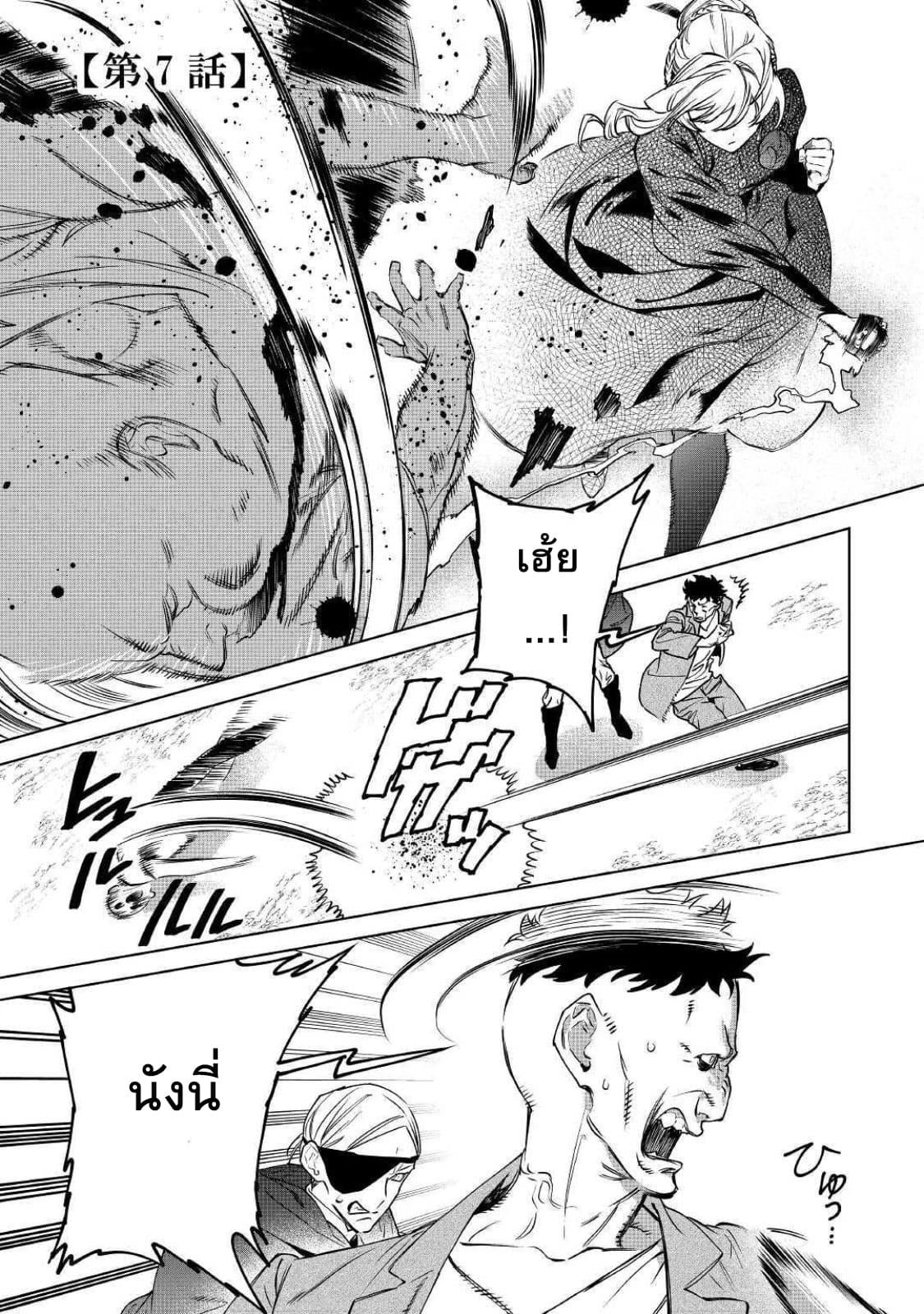 Saigo ni Hitotsu dake onegai shitemo yoroshii deshouka-ตอนที่ 7