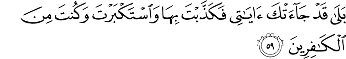 Surat Az-Zumar ayat 59