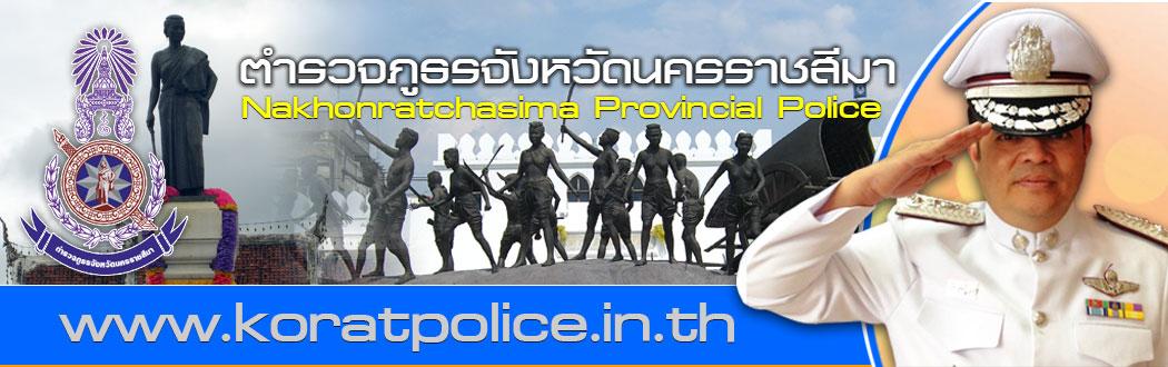 ตำรวจภูธรจังหวัดนครราชสีมา