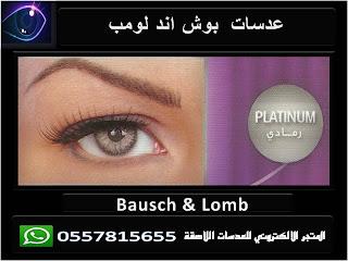 عدسات بوش اند لومب Bausch + Lomb