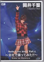 岡井千聖DVD「Solo Live 2011 Vol.1~会社で踊ってみた!~」