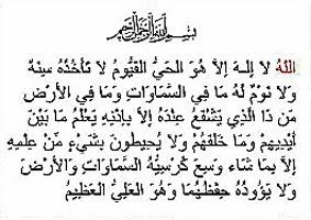 Rahasia Qur An Keutamaan Fadhilah Dan Manfaat Khasiat Membaca Doa Ayat Kursi Tipstriksib