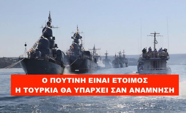 ΤΡΕΜΕΙ Η  ΤΟΥΡΚΙΑ!!!! - ΓΈΜΙΣΕ  Ρωσικα Πολεμικα η Μαυρη Θαλασσα
