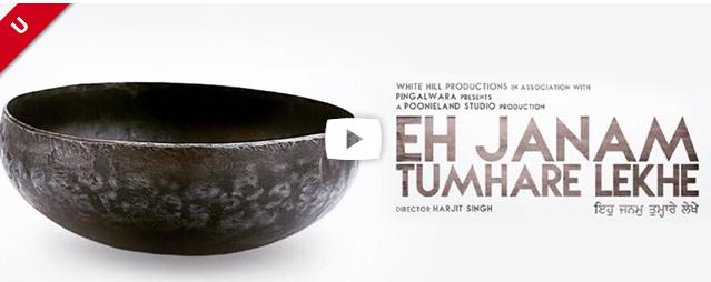 Eh Janam Tumhare Lekhe (2015) Punjabi Full Watch Online - Download DVD MP4