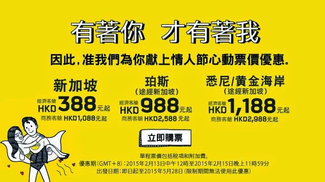 酷航Flyscoot心動票價,香港飛新加坡單程$388起,澳洲$1,188起,今日中午12時開賣。