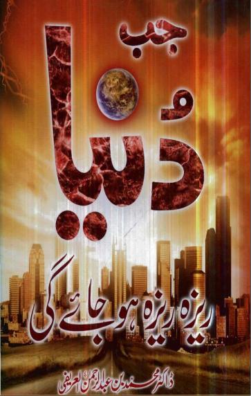 Jab Duniya Raiza Raiza Ho Jaay Gi Urdu pdf Book