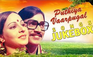 Puthiya Vaarpugal Video Songs Jukebox – Bhagyaraj, Rathi Agnihotri – Tamil Songs Collection