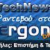 ERGON blog: Νέες στήλες Επιστήμης και Τεχνολογίας με την αξιοπιστία του TechNews