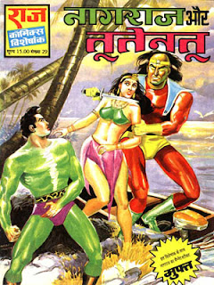 NAGRAJ AUR TUTEN TU (Nagraj Hindi Comic)