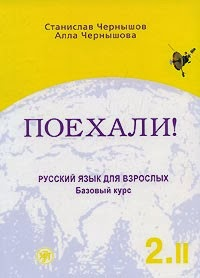 Learn Russian in Russia ProBa Language School in St ...