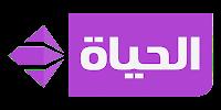 مشاهدة قناة الحياة 2