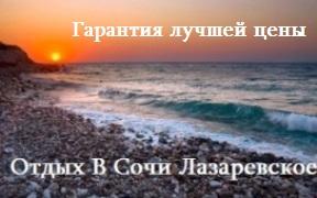Отдых В Сочи Лазаревское