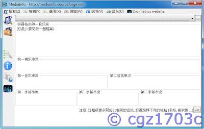 影音格式檔案資料檢視工具,MediaInfo V0.7.69 繁體中文綠色免安裝版!(X86+X64)