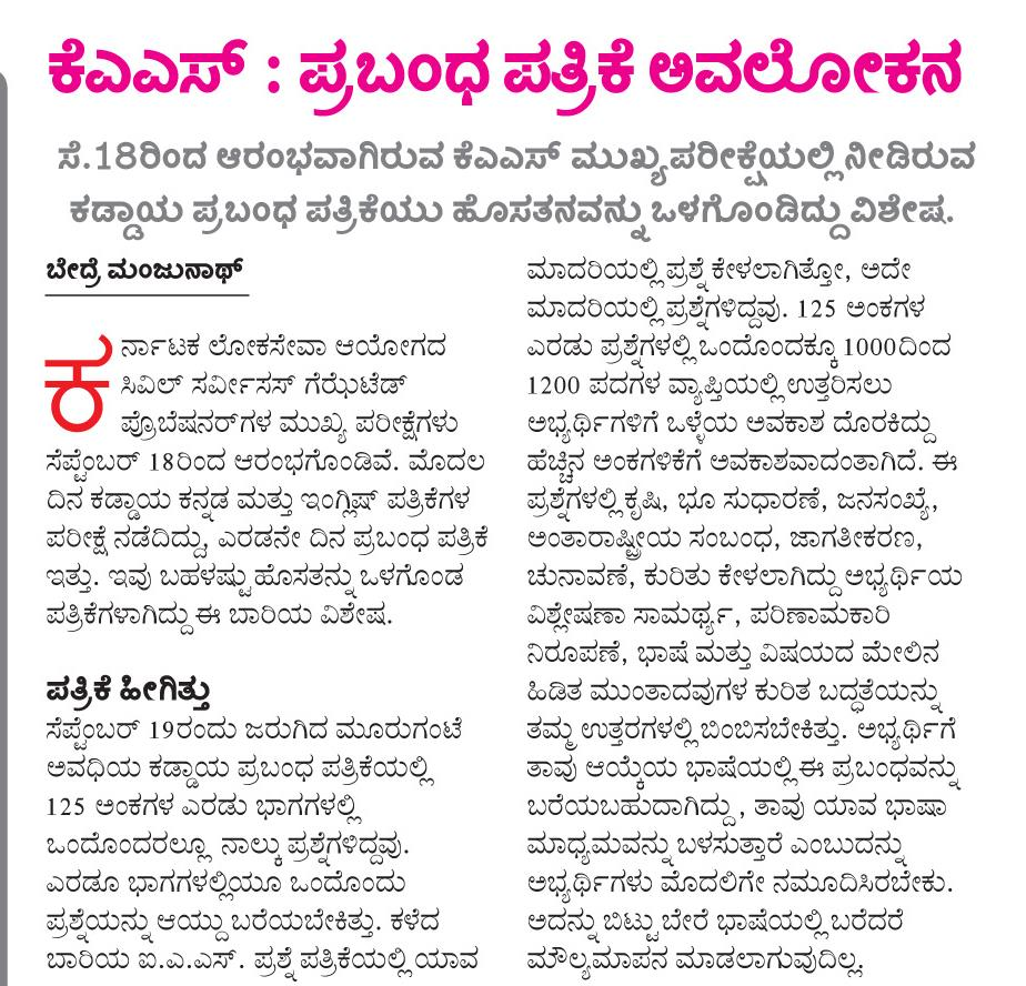 Essay on my mother in kannada language