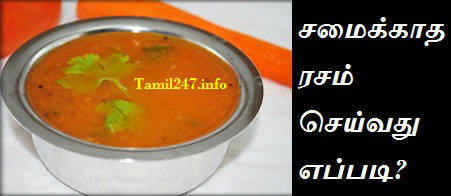 Samaikadha rasam recipe semurai, Uncooked food, Natural food recipes in tamil, iyarkai rasam samayal