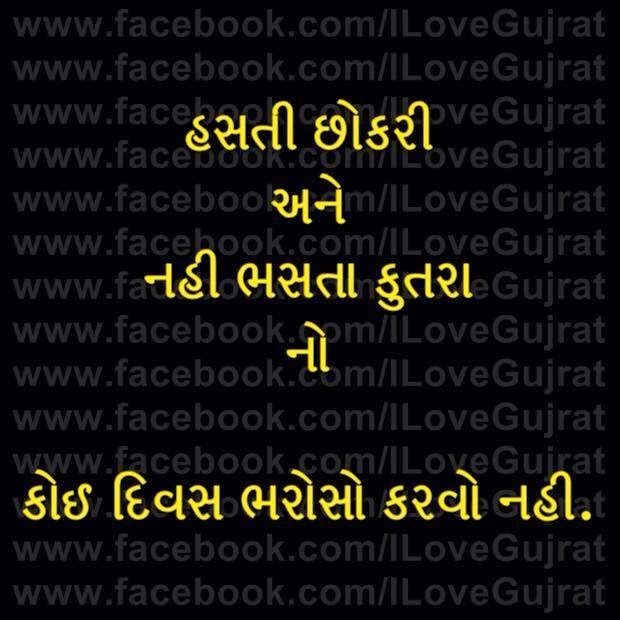 Gujarati Suvichar: Gujarati Jokes