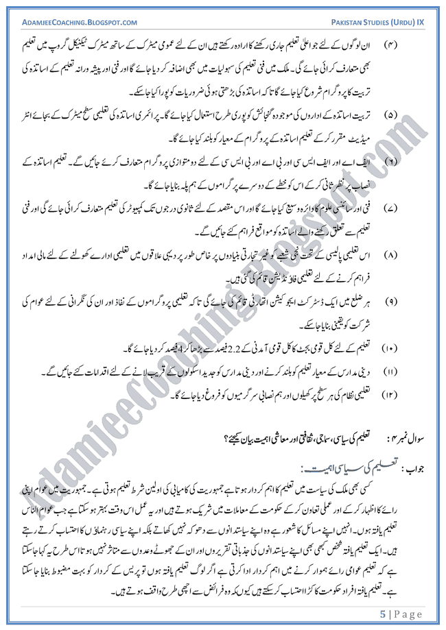 Essay on service kashmir in urdu