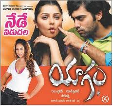 Aaj Ka Naya Yalgaar 2010 Hindi Movie Watch Online