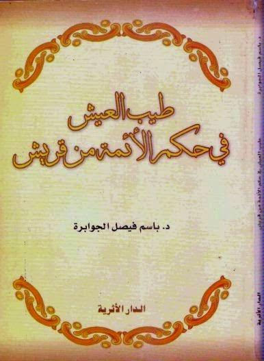 طيب العيش في حكم الأئمة من قريش لـ باسم فيصل الجوابرة