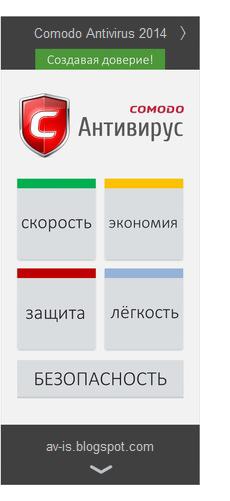 Comodo Antivirus 7 - 2014 - Скачать бесплатно