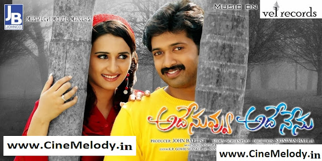 Ade Nuvvu Ade Nenu Telugu Mp3 Songs Free  Download  2009
