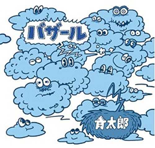 [Album] 青太郎 – バザール (2015.06.24/MP3/RAR)