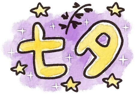 「七夕」のイラスト文字