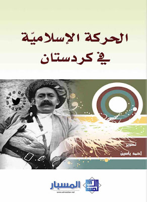 حمل كتاب الحركة الإسلامية في كردستان - مركز المسبار