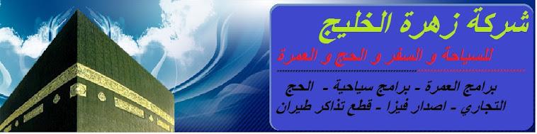 شركة زهرة الخليج للسياحة والسفر و الحج و العمرة