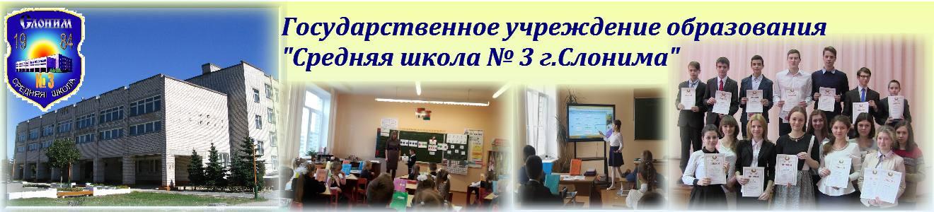 """Сайт ГУО """"Средняя школа №3 г. Слонима"""""""