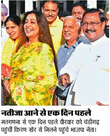 मतगणना से एक दिन पहले वीरवार को चंडीगढ़ पहुंची किरण खेर के मिलने पहुंचे भाजपा नेता सत्य पाल जैन