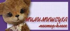 МИНИ-МИШЕЧКА (13 СМ). Мастер-класс