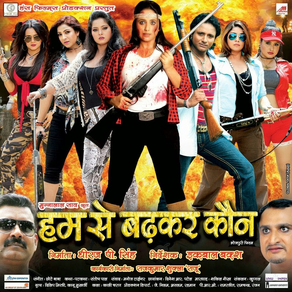 Bhojpuri box office humse badhkar kaun bumper opening in bihar mt wiki upcoming movie hindi - Box office bollywood records ...