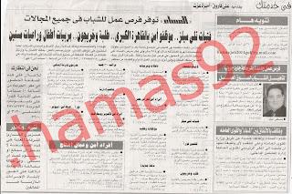 وظائف خالية من جريدة المساء الجمعة 2042012