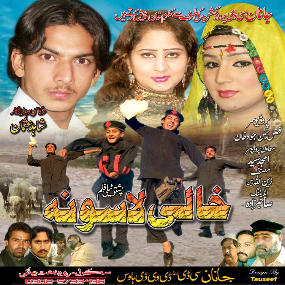 "Pashto Cinema: Pushto Upcoming Tele Film ""Khali Lasoon"